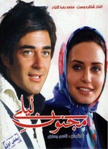 دانلود فیلم ایرانی مجنون لیلی