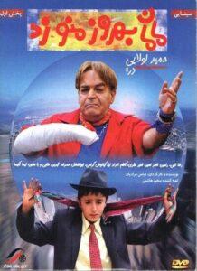 دانلود فیلم ایرانی مامان بهروز منو زد