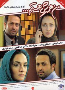 دانلود فیلم ایرانی من همسرش هستم