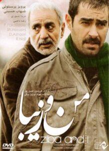 دانلود فیلم ایرانی من و زیبا
