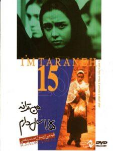 دانلود فیلم ایرانی من ترانه 15 سال دارم