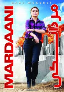 دانلود فیلم هندی مردانگی Mardaani 2014 دوبله فارسی