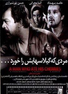 دانلود فیلم ایرانی مردی که گیلاس هایش را خورد
