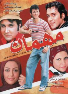 دانلود فیلم ایرانی مهمان