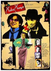 دانلود فیلم ایرانی مهمان مامان