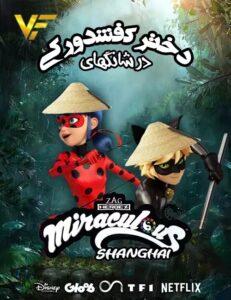 دانلود انیمیشن دختر کفشدوزکی در شانگهای Miraculous World: Shanghai 2021