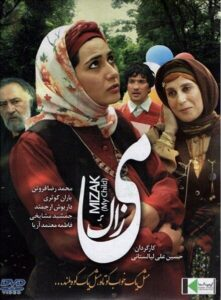 دانلود فیلم ایرانی میزاک
