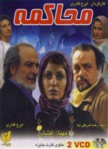 دانلود فیلم ایرانی محاکمه