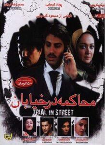 دانلود فیلم ایرانی محاکمه در خیابان