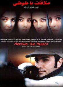 دانلود فیلم ایرانی ملاقات با طوطی