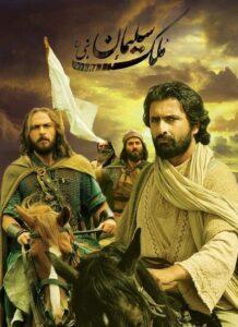 دانلود فیلم ایرانی ملک سلیمان