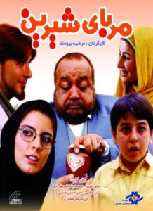 دانلود فیلم ایرانی مربای شیرین
