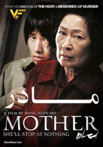 دانلود فیلم کره ای مادر Mother 2009