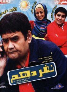 دانلود فیلم ایرانی نفر دهم