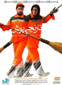 دانلود فیلم ایرانی نارنجی پوش
