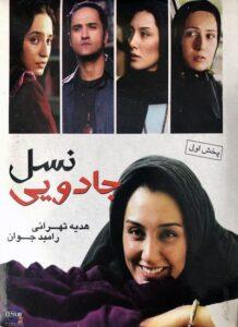 دانلود فیلم ایرانی نسل جادویی