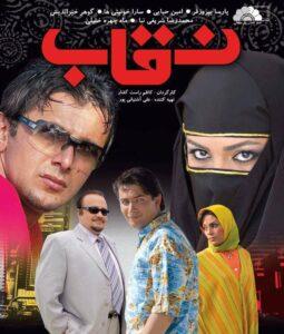 دانلود فیلم ایرانی نقاب