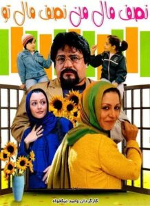 دانلود فیلم ایرانی نصف مال من نصف مال تو
