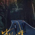 دانلود فیلم کره ای شب در بهشت Night in Paradise 2021