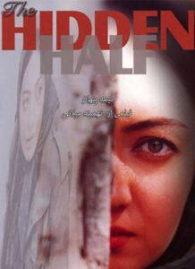 دانلود فیلم ایرانی نیمه پنهان