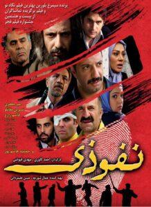 دانلود فیلم ایرانی نفوذی