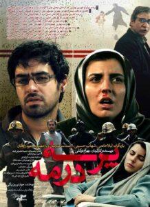 دانلود فیلم ایرانی پرسه در مه