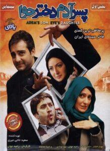 دانلود فیلم ایرانی پسر آدم دختر حوا