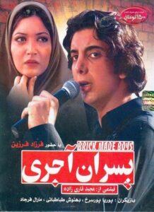 دانلود فیلم ایرانی پسران آجری