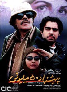 دانلود فیلم ایرانی پیشنهاد 50 میلیونی