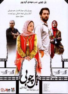 دانلود فیلم ایرانی پل چوبی