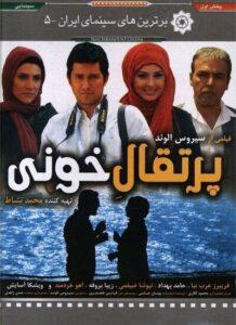 دانلود فیلم ایرانی پرتقال خونی