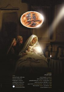 دانلود فیلم ایرانی محمد رسول الله (ص)