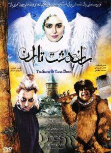 دانلود فیلم ایرانی راز دشت تاران