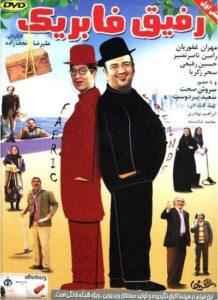 دانلود فیلم ایرانی رفیق فابریک