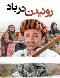 دانلود فیلم ایرانی روییدن در باد