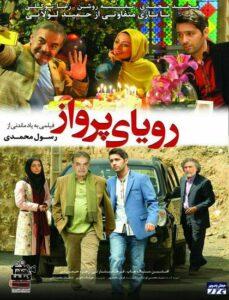 ردانلود فیلم ایرانی رویای پرواز