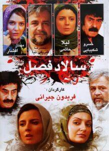 دانلود فیلم ایرانی سالاد فصل