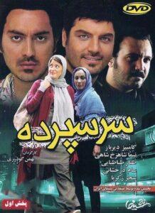 دانلود فیلم ایرانی سرسپرده