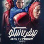 دانلود فیلم ایرانی صفر تا سکو
