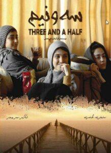 دانلود فیلم ایرانی سه و نیم