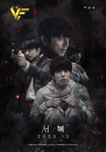 دانلود فیلم کره ای سوبوک Seobok 2021