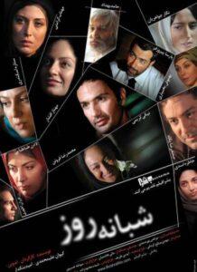 دانلود فیلم ایرانی شبانه روز