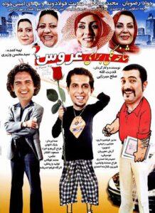 دانلود فیلم ایرانی شاخه گلی برای عروس