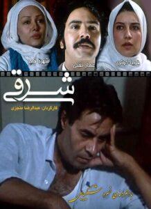 دانلود فیلم ایرانی شرقی