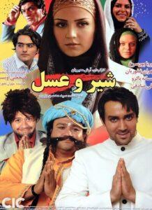 دانلود فیلم ایرانی شیر و عسل