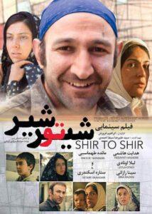 دانلود فیلم ایرانی شیر تو شیر