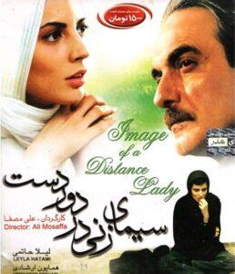 دانلود فیلم ایرانی سیمای زنی در دوردست