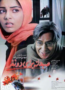 دانلود فیلم ایرانی صبحانه ای برای دو نفر