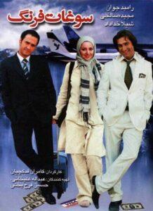 دانلود فیلم ایرانی سوغات فرنگ