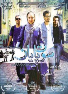 دانلود فیلم ایرانی سوت پایان
